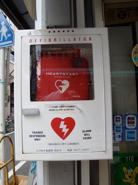 Philips Heartstart in Tokyo