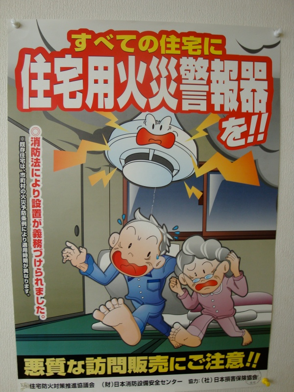 Cartoon for fire alarms in Japan