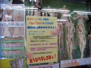Bodyparts . . . Japan